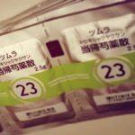【飲み方4つのポイント!】ツムラの漢方23番『当帰芍薬散』