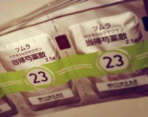ツムラの漢方23『当帰芍薬散(とうきしゃくやくさん)』