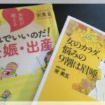 産婦人科医・宋美玄『女のカラダ、悩みの9割は眉唾 』書籍を読んだ
